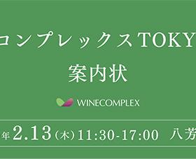 ワインコンプレックスTOKYO2020